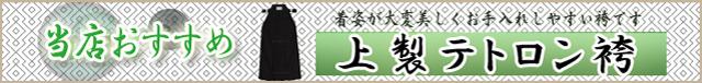 上製テトロン袴